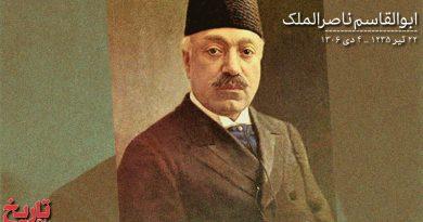 ناصرالملک