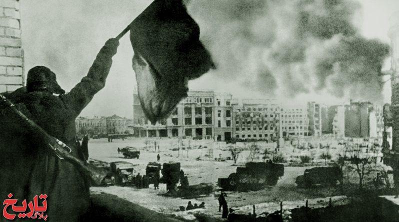 استالینگراد