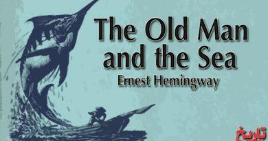 پیرمرد و دریا